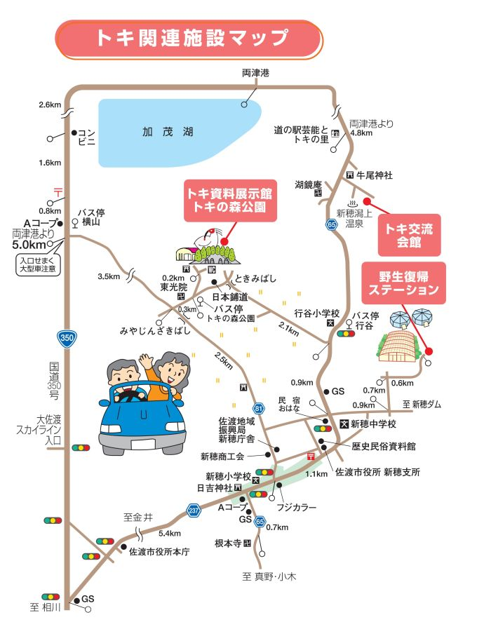 トキ関連施設マップ