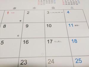 カレンダー部部
