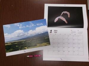 田んぼカレンダー全体
