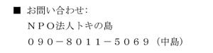 npo_tokinoshima_03