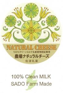 農場ナチュラルチーズ