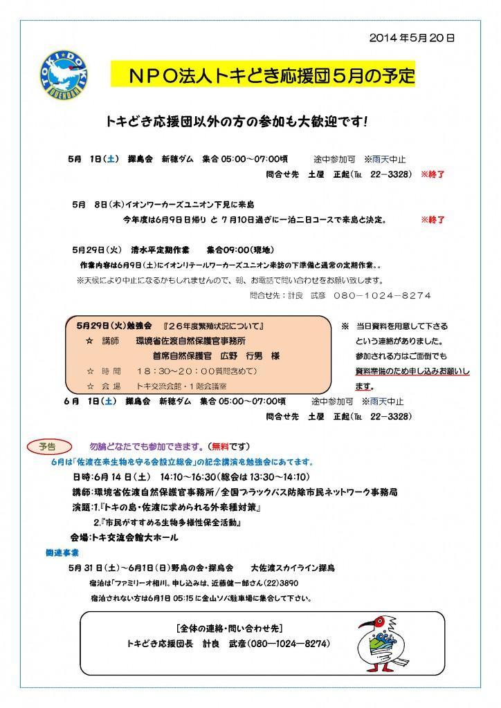 tokidoki_201405