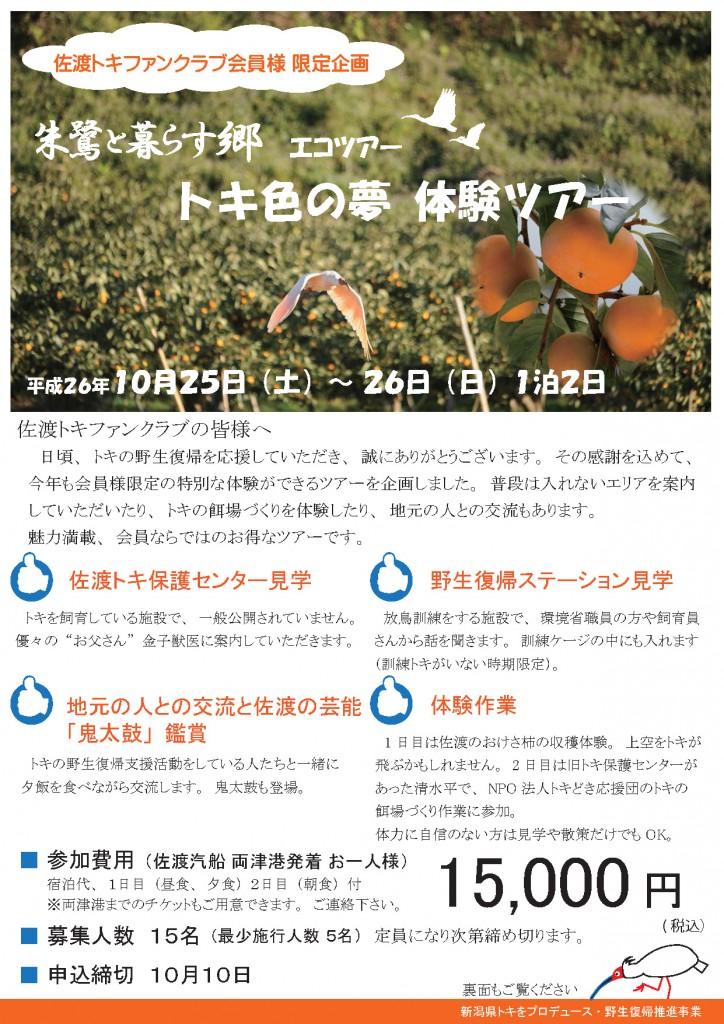 2014_ecotour_1
