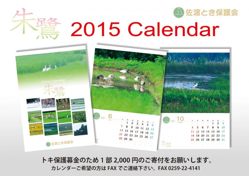 hogokai2015