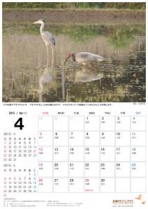カレンダー4月(A4)