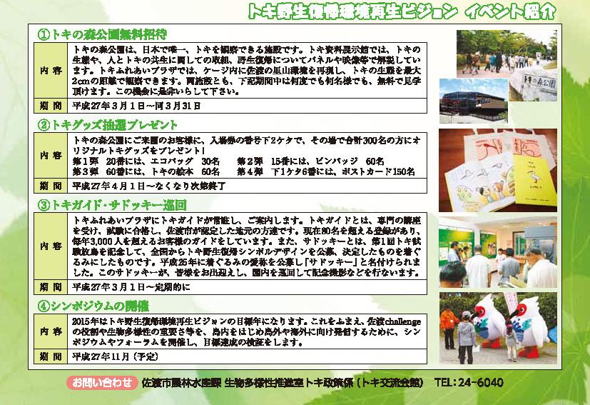 トキの森公園イベント