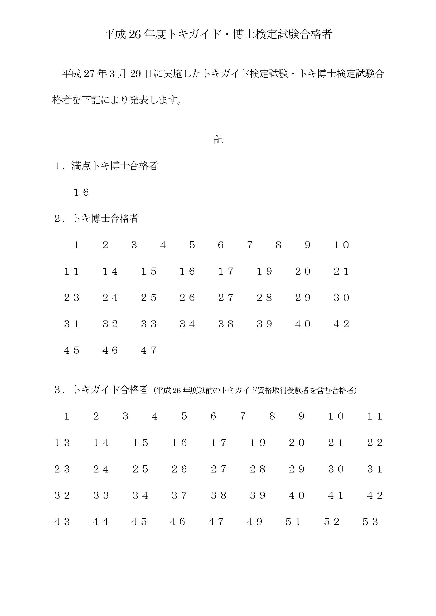 平成26年度トキガイド・博士検定試験合格者