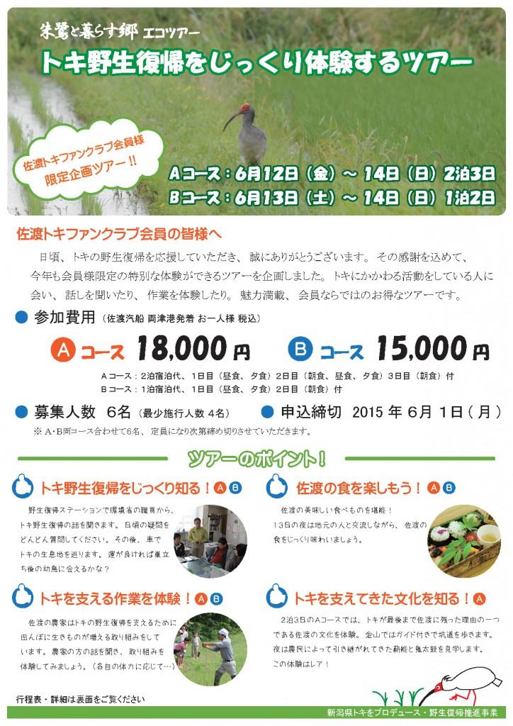 toki_ecotour2015_p1