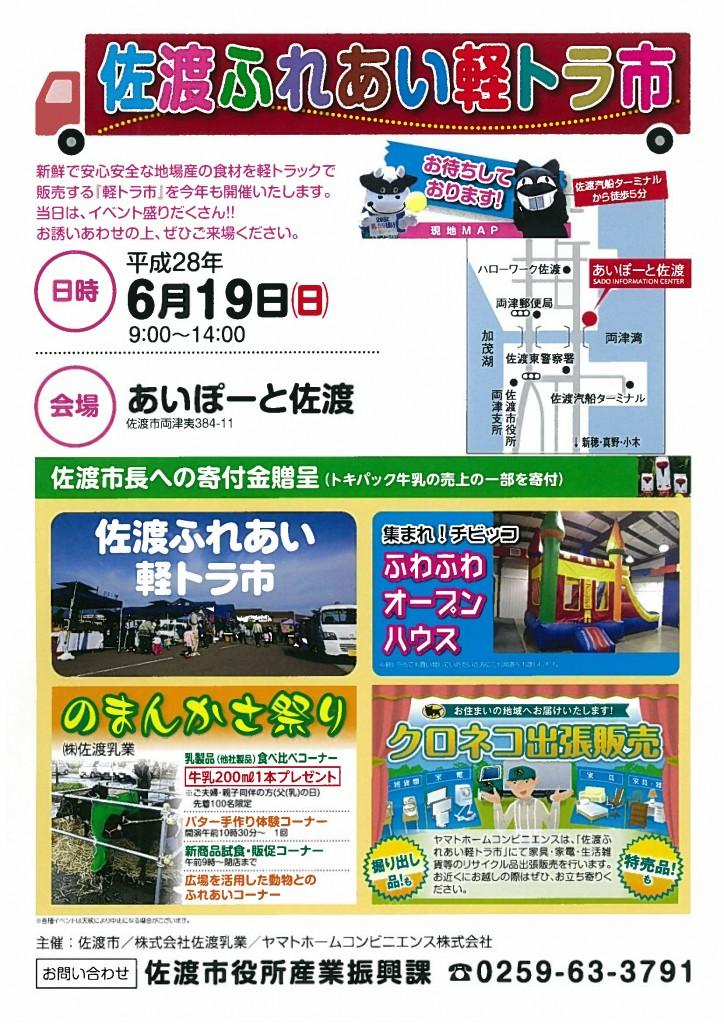 20160619_fureai