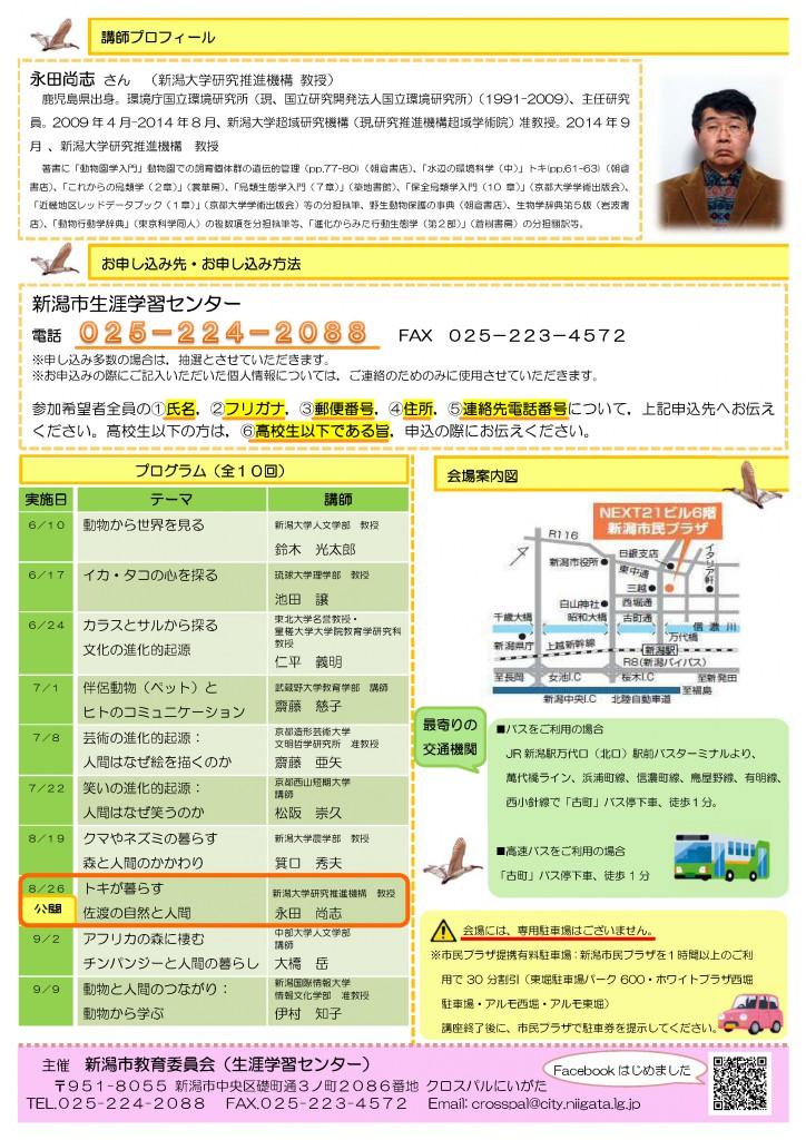 20170828_toki_02