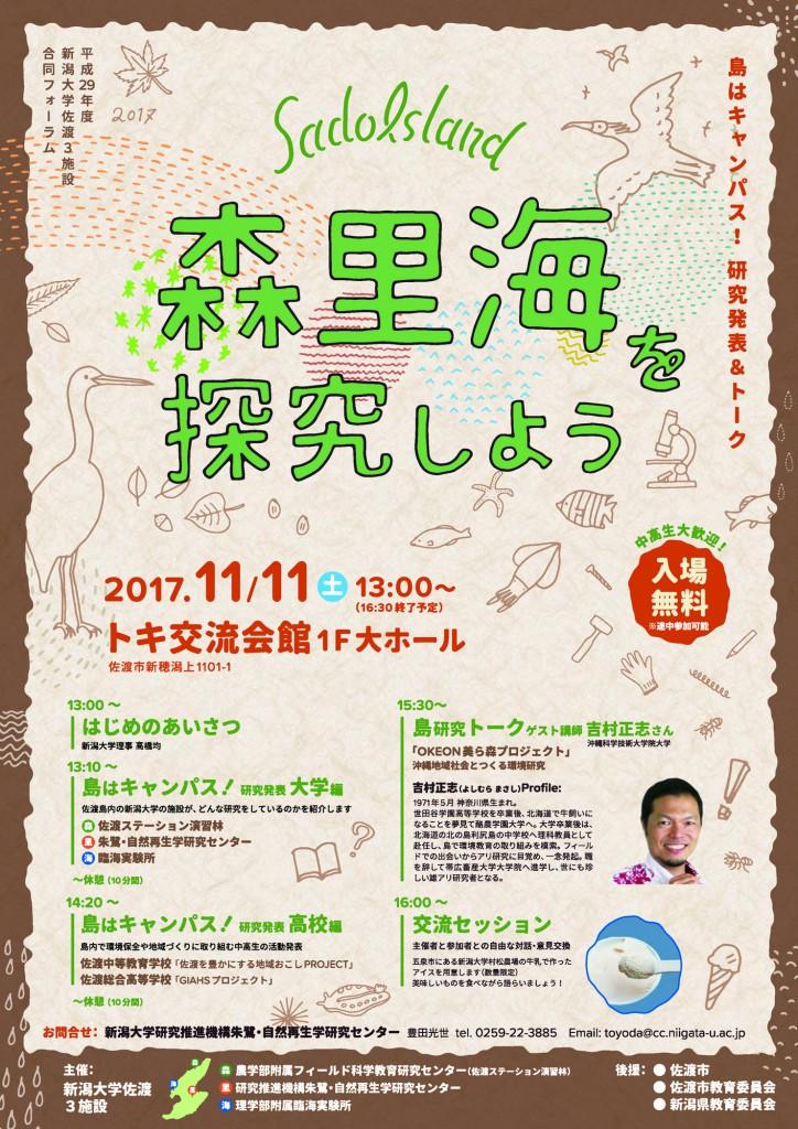 20171111_MoriSatoUmi_s