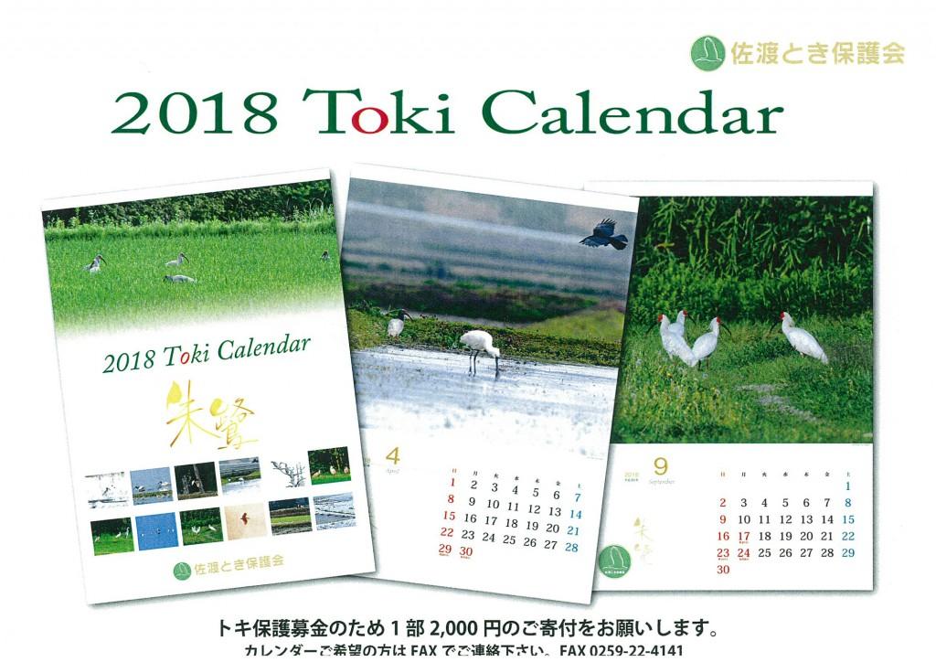 hogokai_2018_calendar