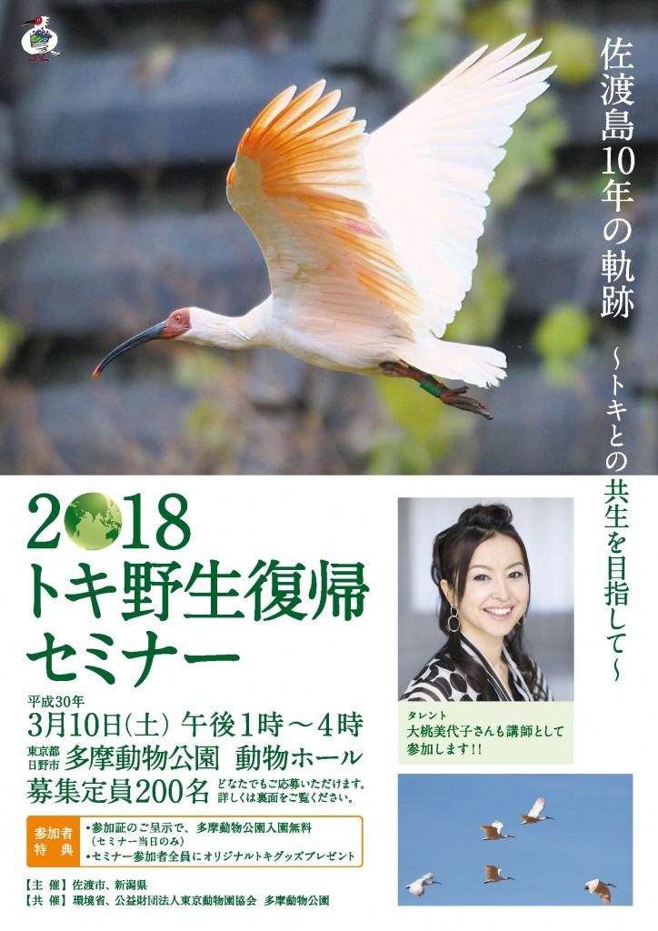 2018_toki_seminar_01