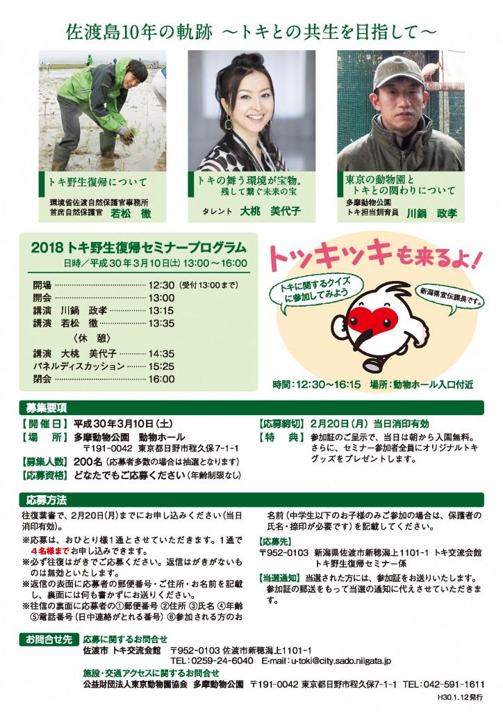 2018_toki_seminar_02