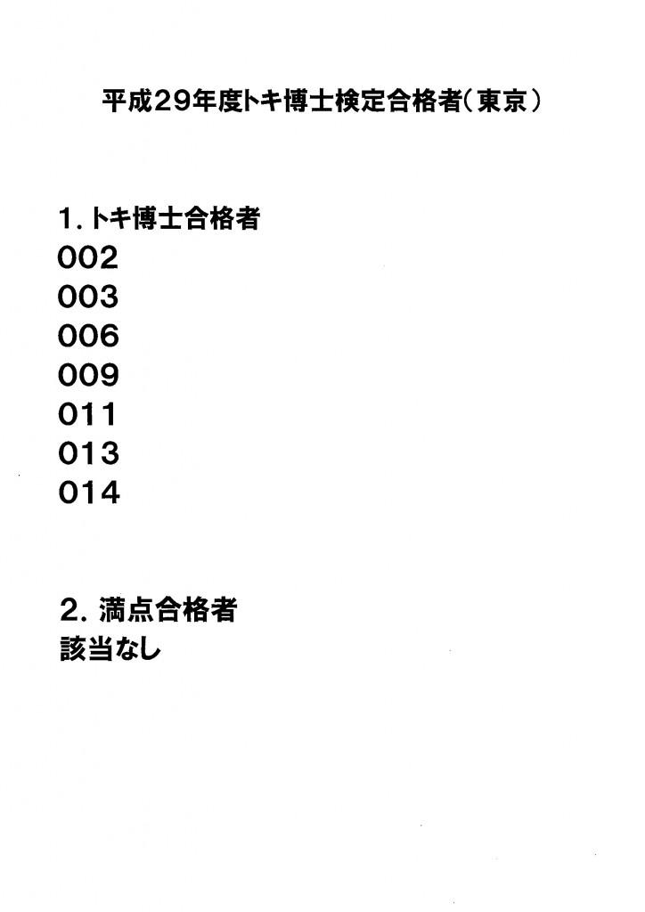H29_toki_guide_tokyo