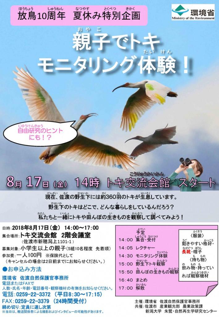 20180718_「親子でトキモニタリング体験!」_チラシ